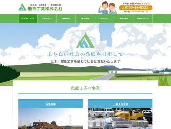 鹿熊工業ホームページ